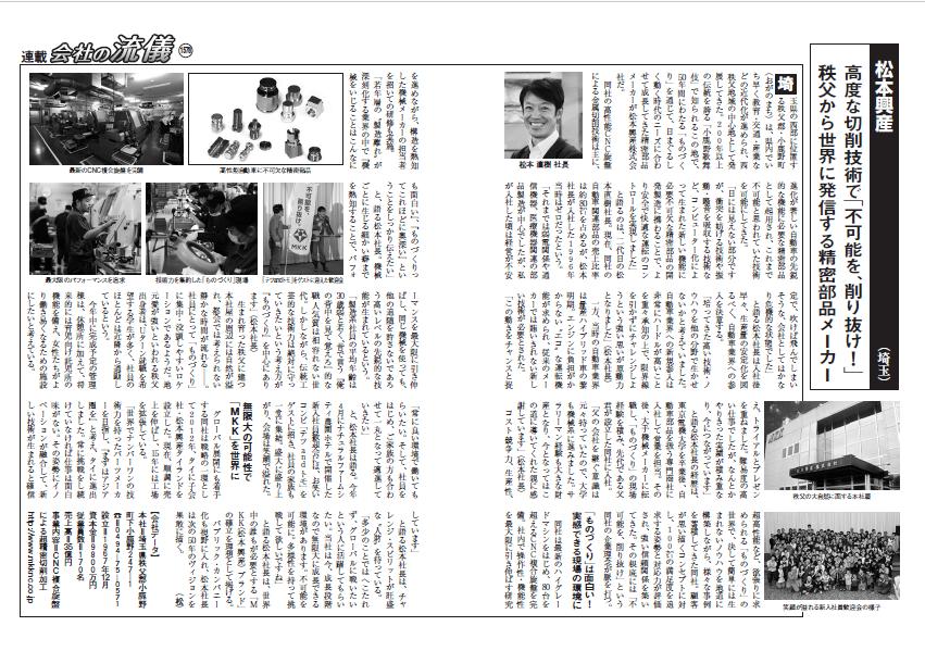 6月19日発売の『サンデー毎日』に掲載☆