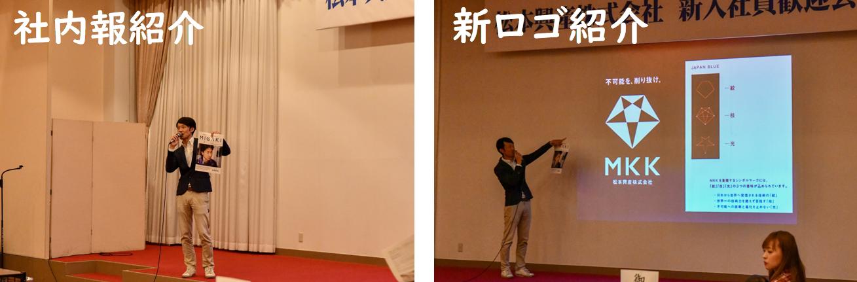 18/4/6 新入社員歓迎会③