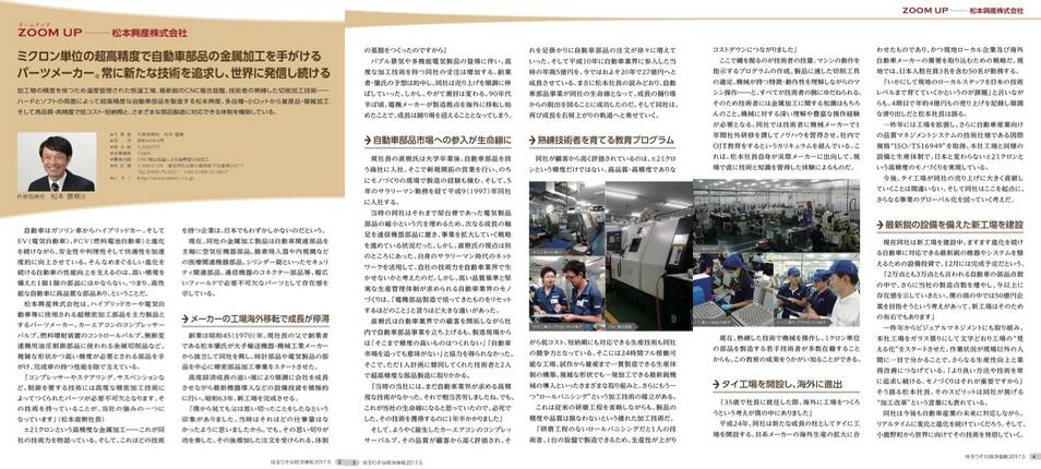 埼玉りそな様 経済情報誌に紹介されました
