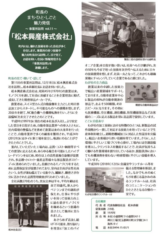 小鹿野町のホームページに掲載されました!