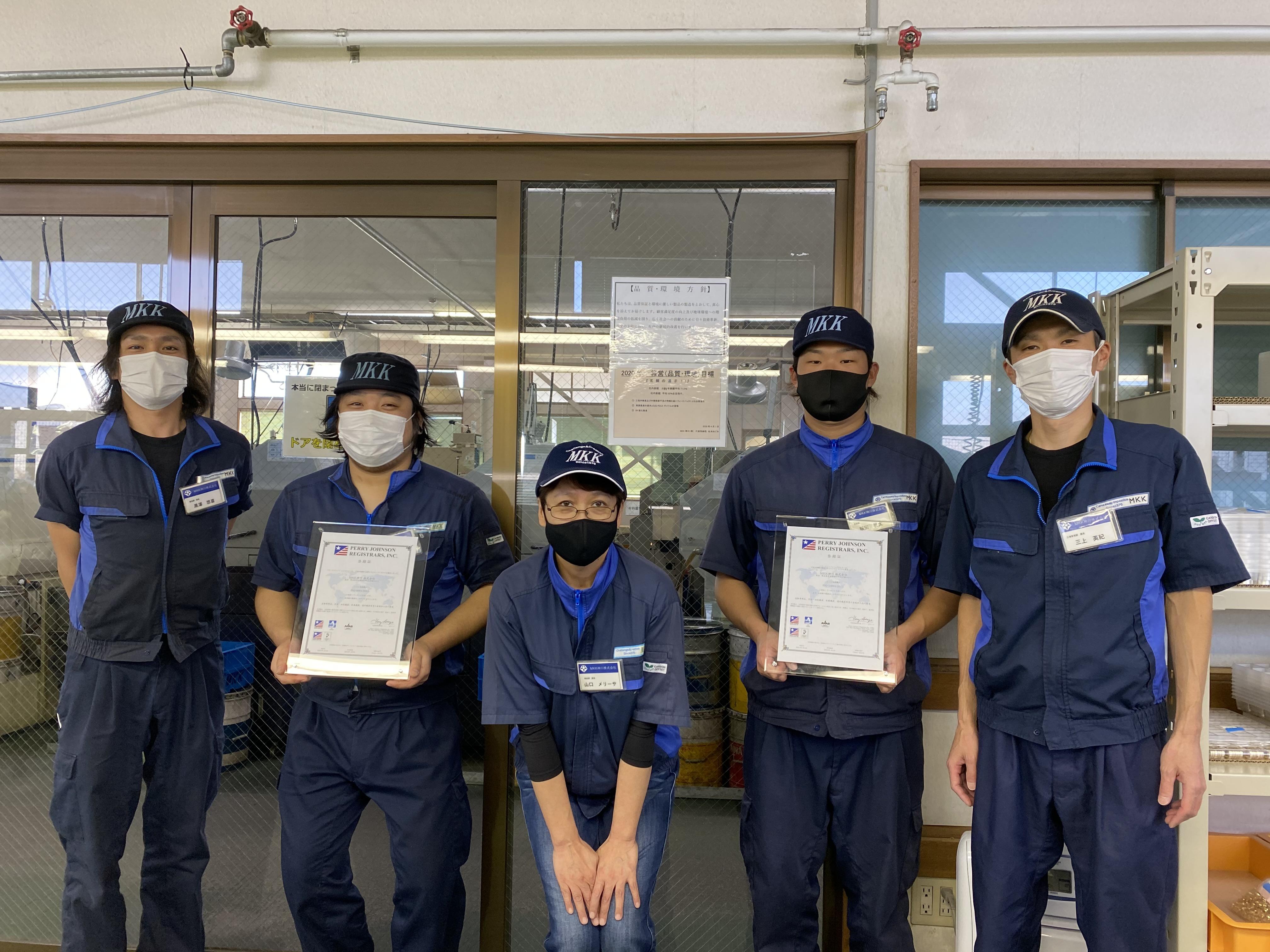 【MKK神川】ISO14001取得しました!