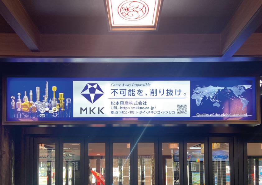 鉄道広告看板の設置(西武鉄道)