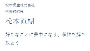 【メディア】日経BizGate『私の道しるべ』に、松本社長が掲載されました。