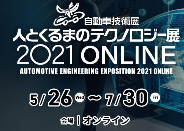 オンライン出展のお知らせ【人と車のテクノロジー展】